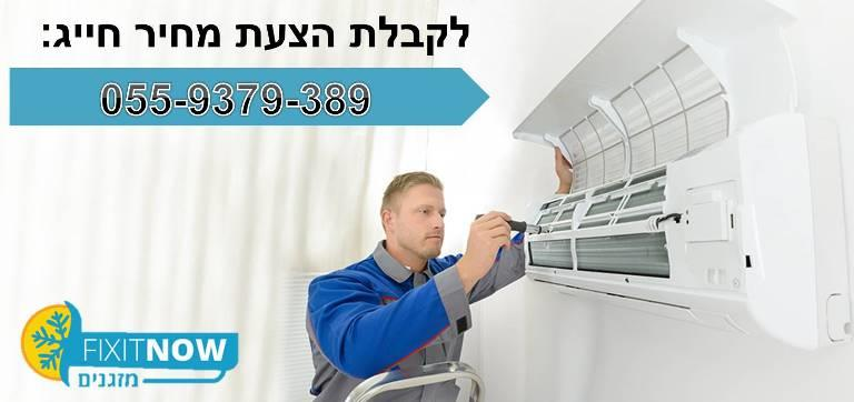 חברת Fix it Now מזגנים