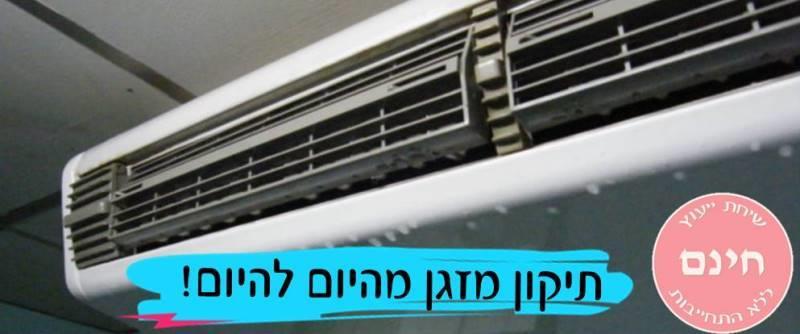 תיקון מזגן מהיר באשקלון