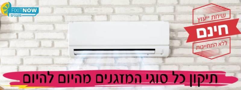 תיקון מזגן באור יהודה
