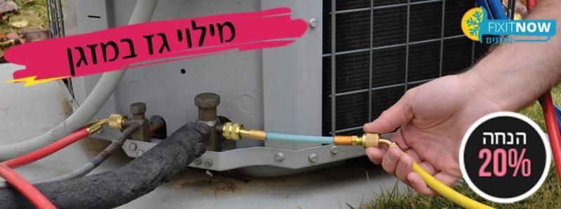 מילוי גז למזגן לא עובד